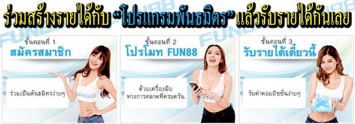 พันธมิตร fun88